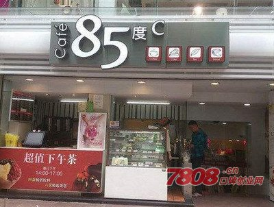 开一家85度c大概多少钱,85度c加盟热线是多少,85度c