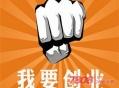 東莞應屆畢業生就業創業補貼政策