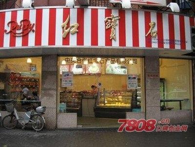 上海红宝石加盟费多少钱 红宝石蛋糕门店图片_1