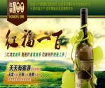 红福一百红酒_3