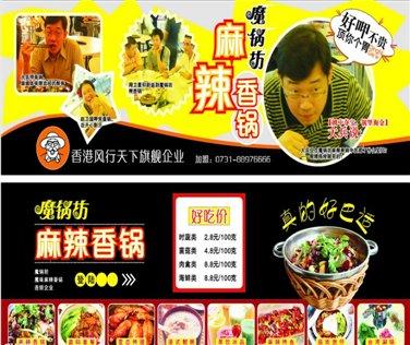 长沙魔锅坊麻辣香锅市场发展前景如何?