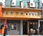 吴家老太魔味鱼加盟店4