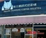 张三疯奶茶招商2