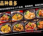 阿宏砂锅饭快餐_2