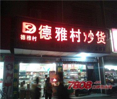 德雅村炒货店可以加盟吗