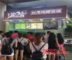 满口香鸡翅包饭项目招商2
