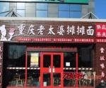 重庆老太婆摊摊面加盟店1