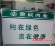 蒙辰畜产品