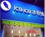 ice ice冰棍铺加盟店3