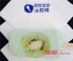 ice ice冰棍铺加盟4