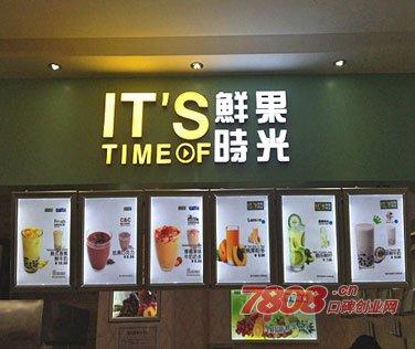 北京鲜果时光饮品加盟市场发展前景如何?
