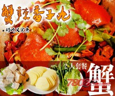 九子香辣蟹现在还可以加盟吗,九子香辣蟹