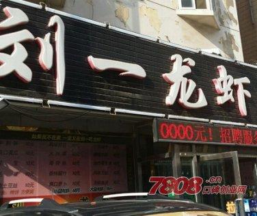 龙虾加盟选哪个品牌最赚钱,大连刘一龙虾