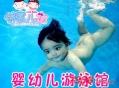 婴幼儿游泳馆开在什么地方比较好 邻家儿女加盟好吗