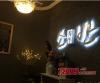 秀伴韩式主题餐厅