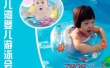 月儿湾婴儿游泳馆