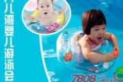 月兒灣嬰兒游泳館