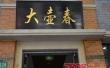 上海大壶春