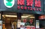 上海侬好蛙