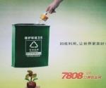爱回收_1