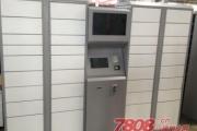 Smartbox智能快递柜
