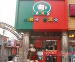 小猴子奶茶店_2
