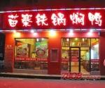 范氏苗寨铁锅焖鸭_3
